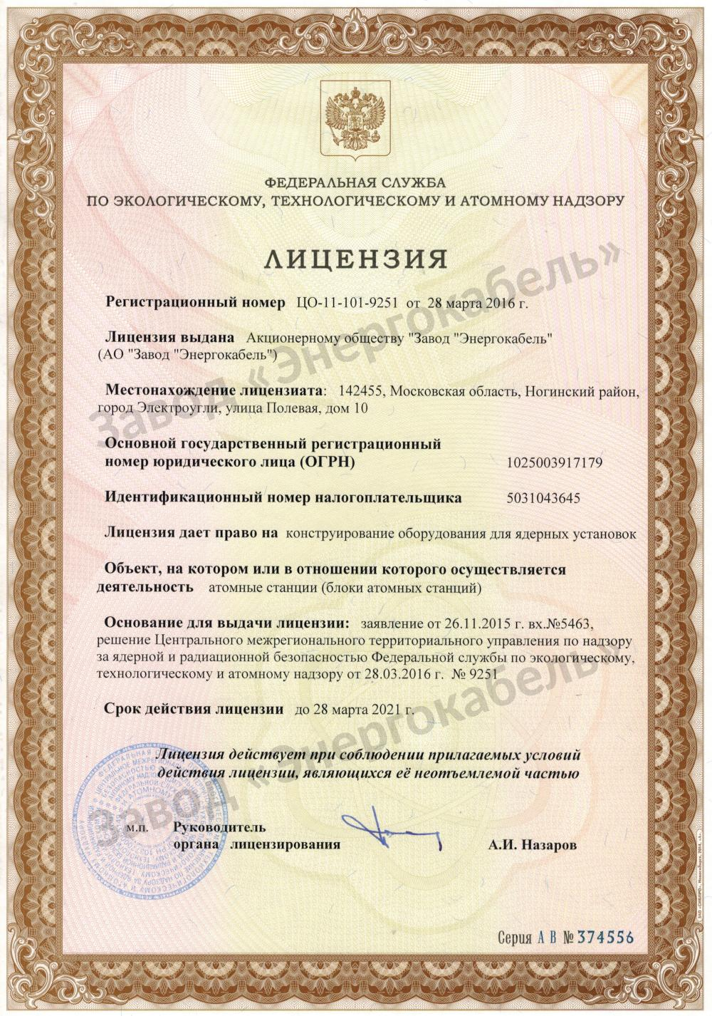 License for the design of the equipment for nuclear units at nuclear power plants