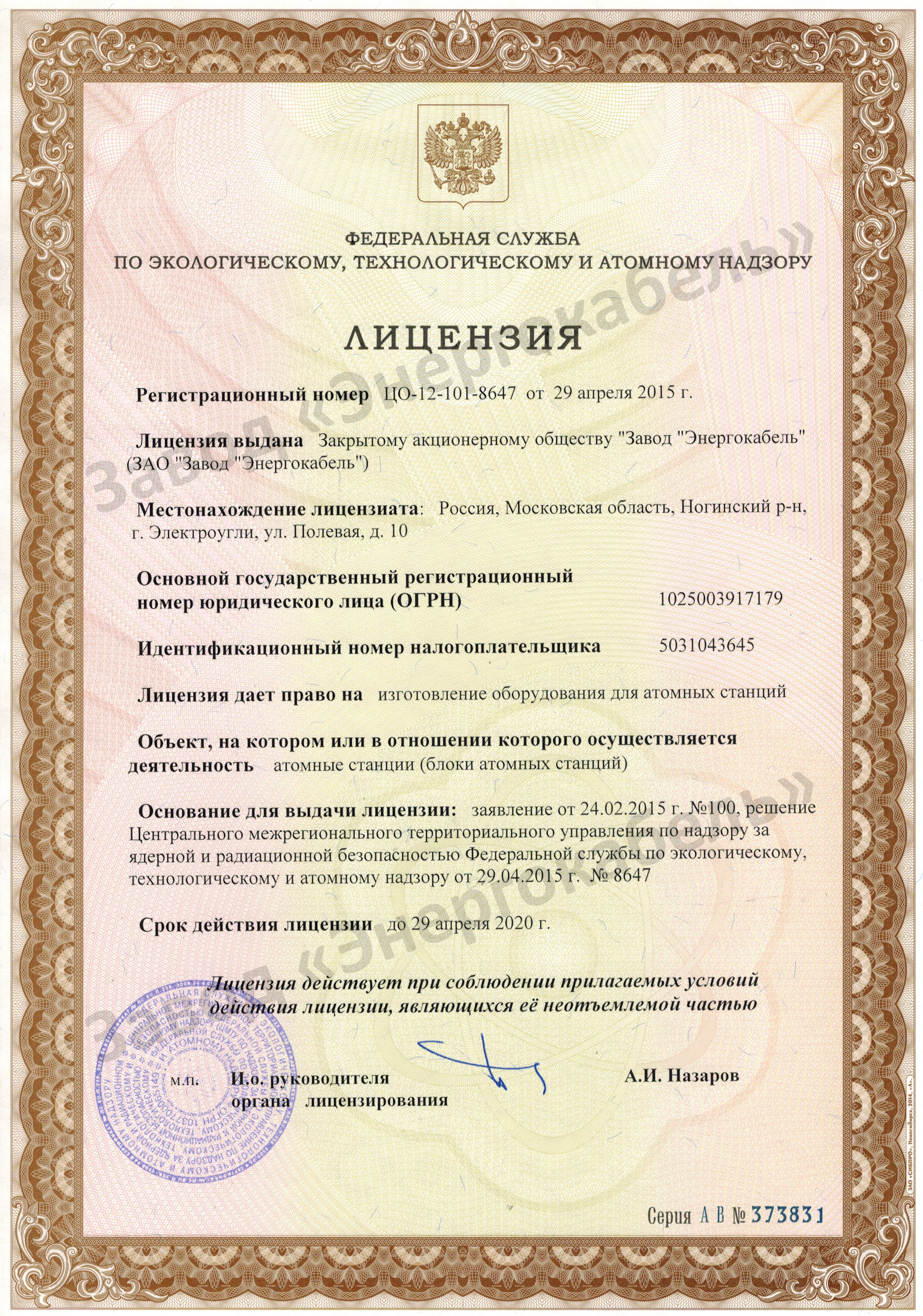 License for the right to manufacture the equipment for nuclear power plants No. ЦО-12-101-8647 dated by  04/29/2015