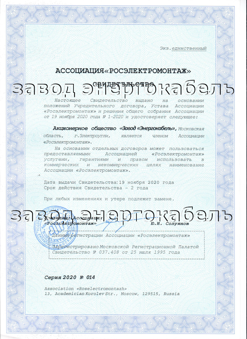 Certificate of membership of the Association