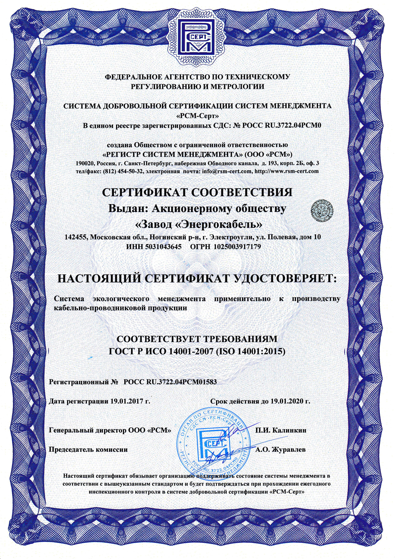 Certificate of compliance of the environmental management system with the requirements of GOST R ISO 14001-2007 (ISO 14001: 2015)