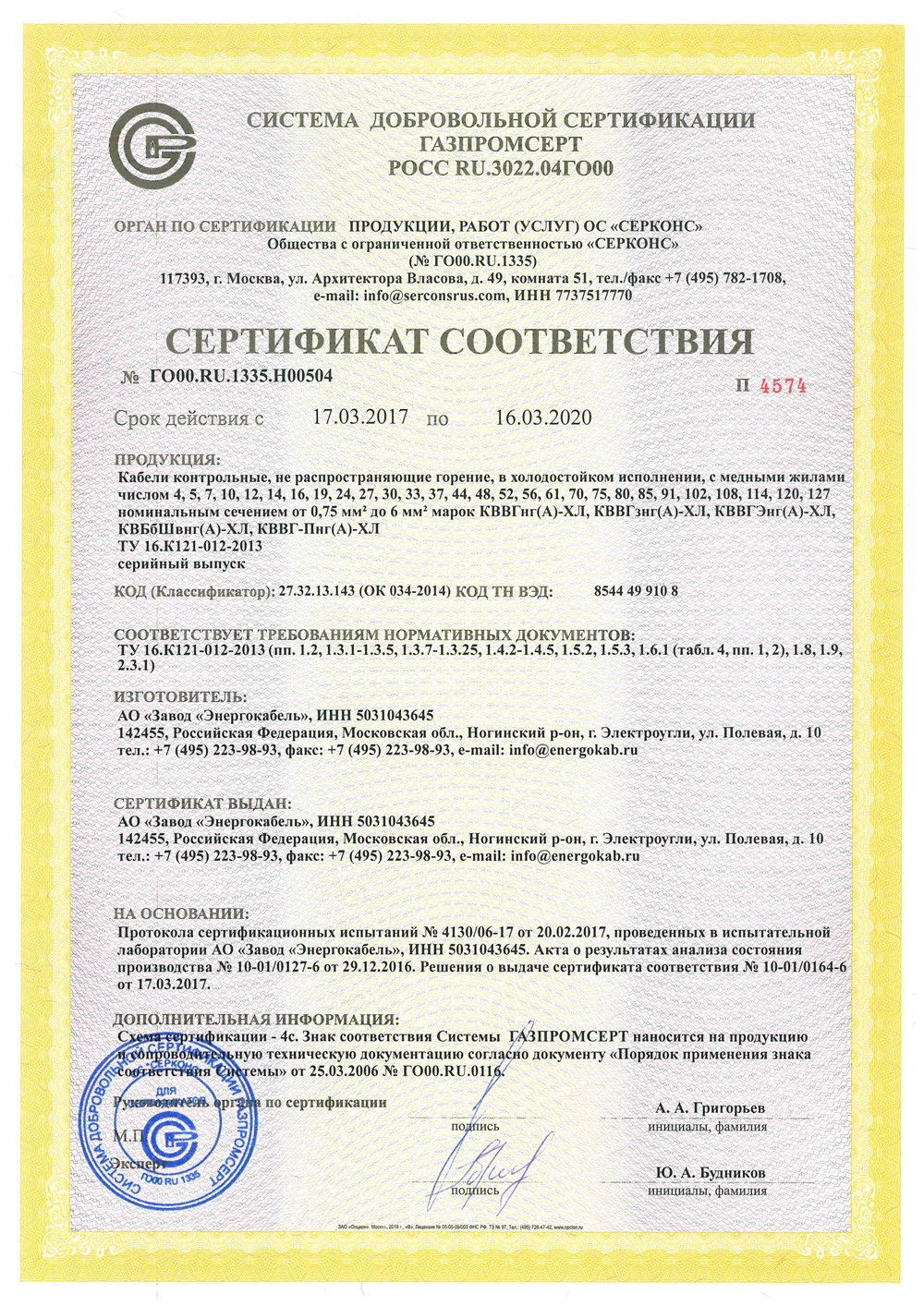 Certificate of Conformity No. ГО00.RU.1335.Н00504. Flame retardant control cables in a cold-resistant modification with copper conductors.