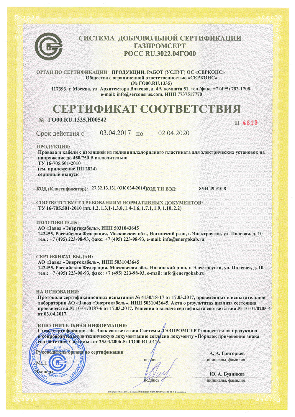 Certificate of Conformity No. ГО00.RU.1335.Н00542. Wires and cables with PVC insulation for electrical installations up to 450/750 V, inclusive.