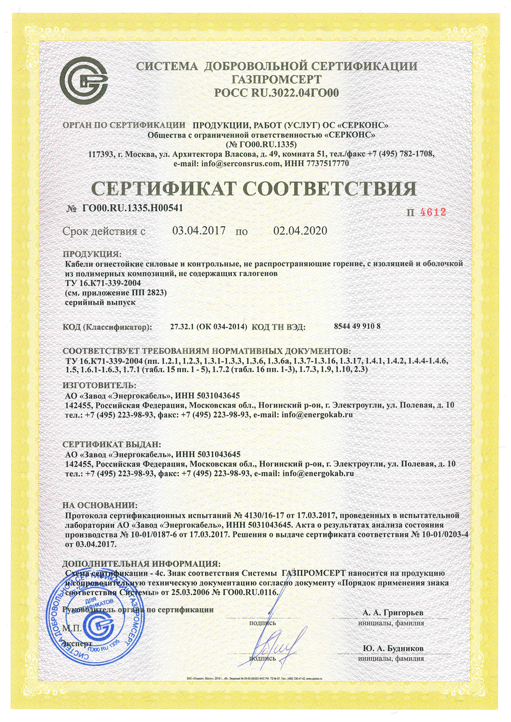 Certificate of Conformity No. ГО00.RU.1335.Н00541. Fire-resistant power and control cables, flame retardant, with insulation and sheath of halogen free polymer compositions.
