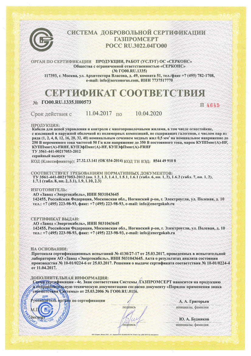 Certificate of Conformity No. ГО00.RU.1335.Н00573. Cables for control and monitoring circuits with multiwire conductors, including fire resistant, with insulation and outer sheath of halogen free polymer compositions. Specifications 3561-441-00217053-2012.