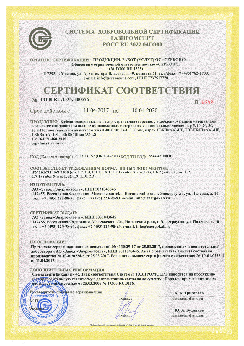 Certificate of Conformity No. ГО00.RU.1335.Н00576. Cables are telephone, not burning, with water-blocking materials, in a sheath or protective hose made of polymer materials. Specifications 16.K71-468-2015.