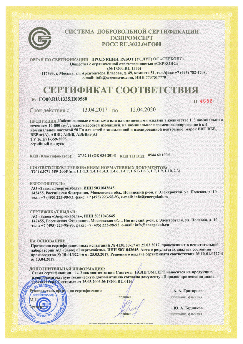 Certificate of Conformity No. ГО00.RU.1335.Н00580. Power cables with copper or aluminum conductors, in plastic insulation for a rated voltage of 6kV. Specifications 16.K71-359-2005.