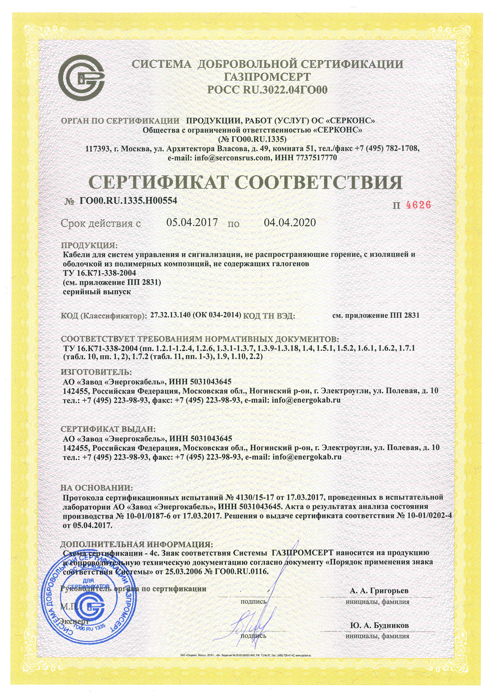 Certificate of Conformity No. ГО00.RU.1335.Н00554. Cables for control and signaling systems flame retardant, with insulation and sheath of halogen free polymer composition.
