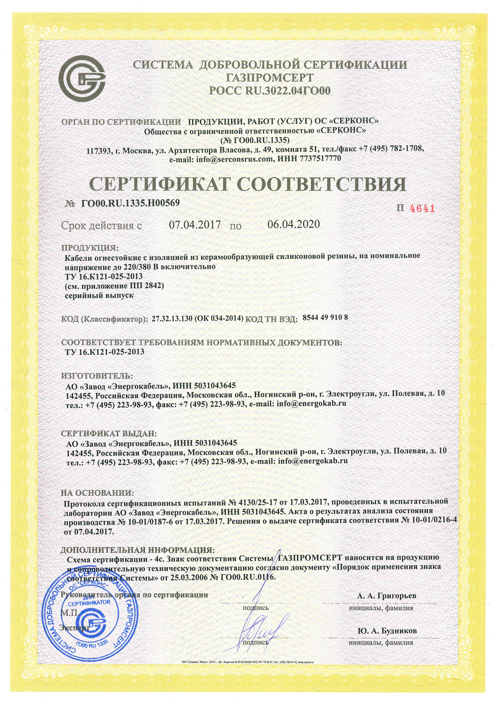 Certificate of Conformity No. ГО00.RU.1335.Н00567. Power fire-resistant cables with insulation made of ceramic-forming rubber for rated alternating voltage 0,66 and 1 kV, Specifications 16.K121-026-2013.