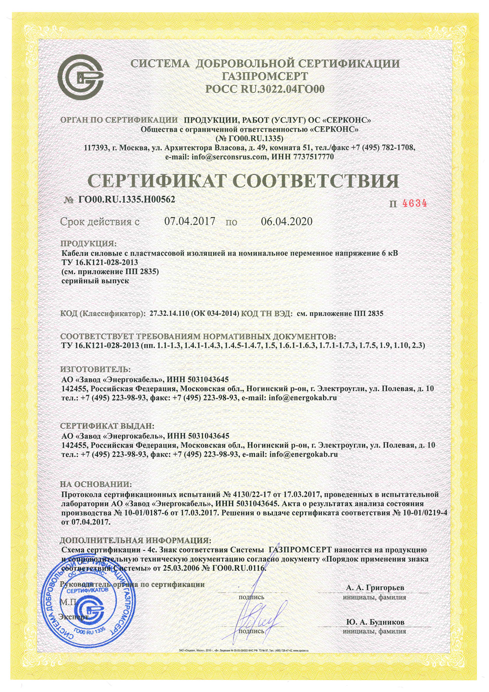 Certificate of Conformity No. ГО00.RU.1335.Н00562. Power cables with plastic insulation for rated alternating voltage 6 kV, Specifications 16.K121-028-2013.