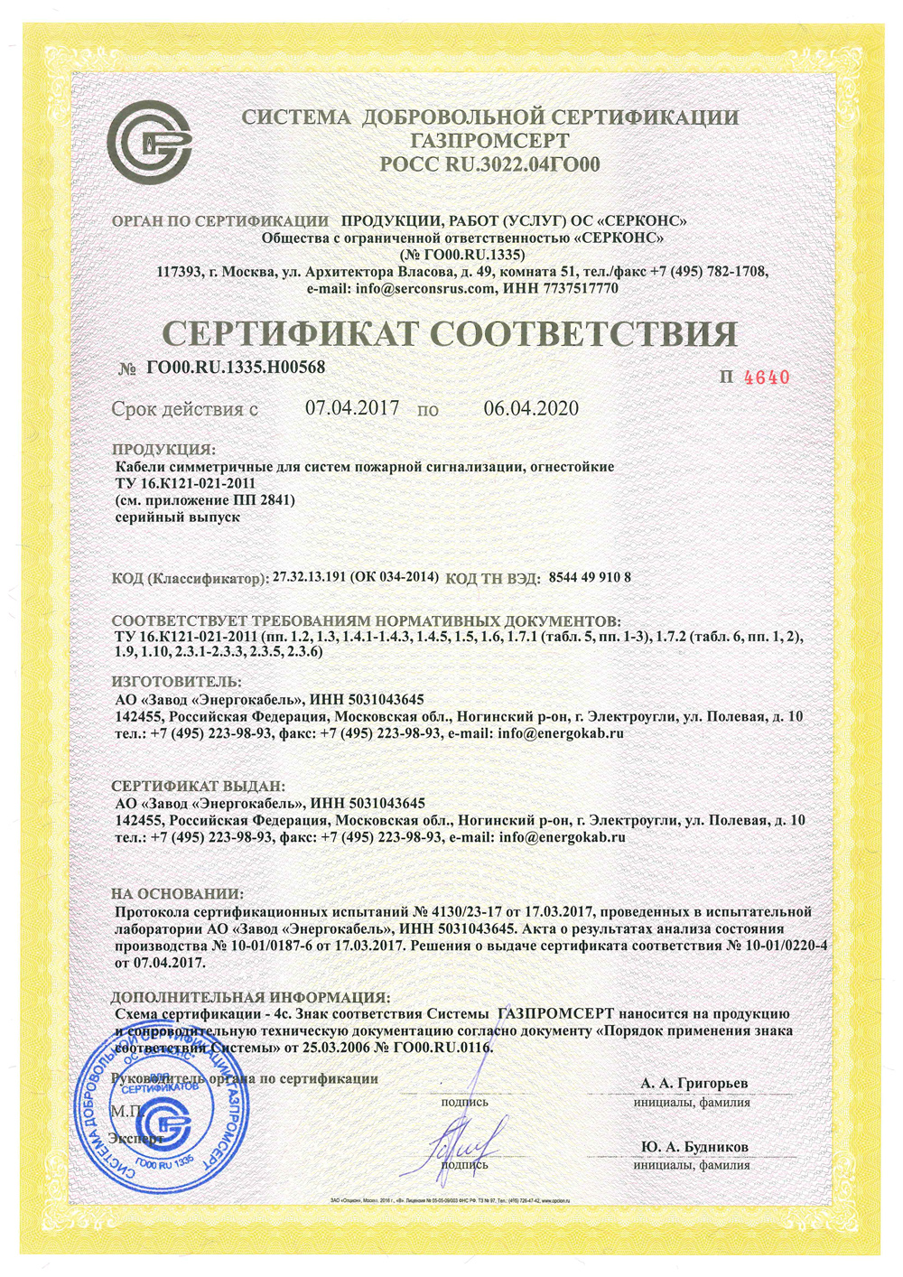 Certificate of Conformity No. ГО00.RU.1335.Н00568. Symmetrical cables for fire alarm systems, fire resistant, Specifications 16.K121-021-2011.