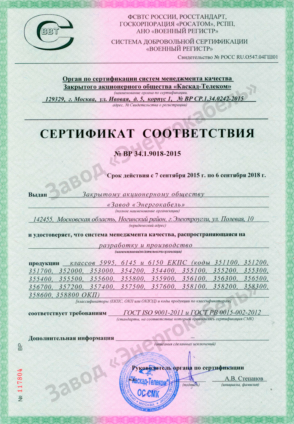 The certificate of conformity of GOST R ISO 9001-2011 (development and production) and GOST RV 15.002-2012(manufacturing)